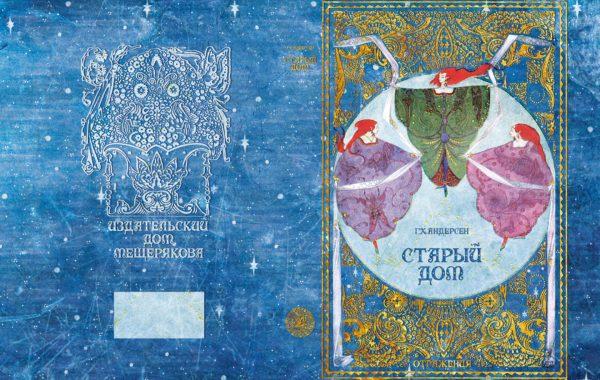 """Дизайн книги """"Старый Дом"""""""