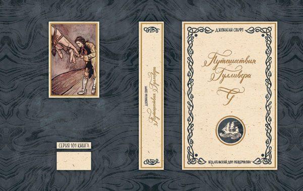 """Дизайн обложки """"Путешествия Гулливера"""""""