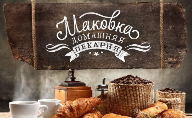 пекарня_моя