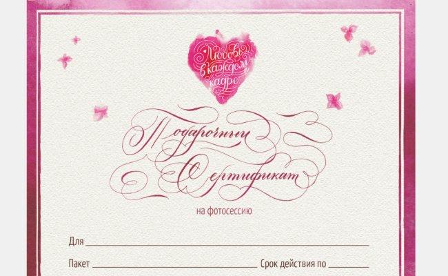 подарочный сертификат_02