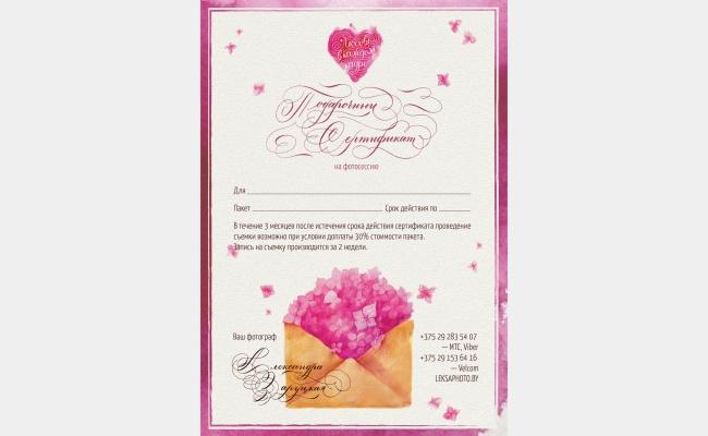 подарочный сертификат_для сайта