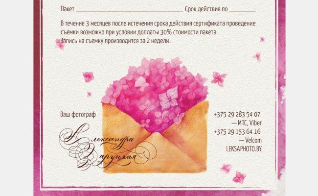 подарочный сертификат_в печать_01