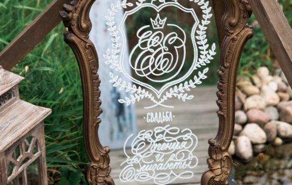 Каллиграфия для свадьбы Евгения и Елизаветы