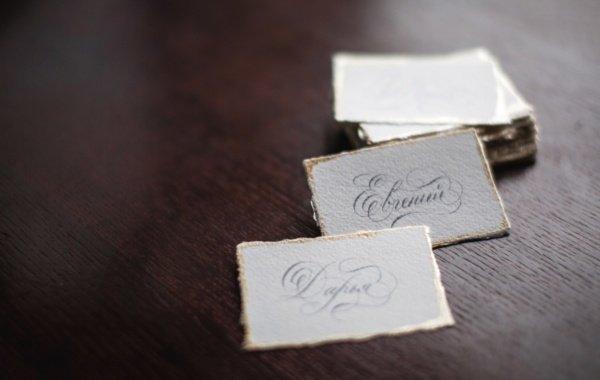 Карточки рассадки для свадьбы Дарьи и Евгения